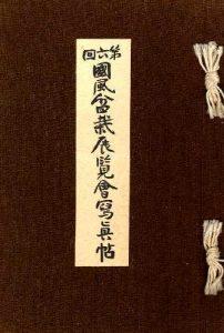 1936 metai, 6 parodos albumo viršelis