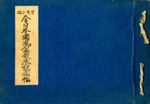 1948 metų 22 parodos albumo viršelis
