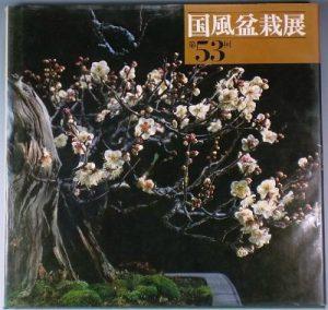 1979 metų 53 parodos albumo viršelis