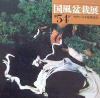 1980 metų 54 parodos albumo viršelis