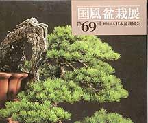 1995 metų 69 parodos albumo viršelis