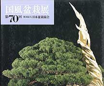 1996 metų 70 parodos albumo viršelis