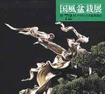 1998 metų 72 parodos albumo viršelis