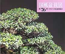 2002 metų 76 parodos albumo viršelis