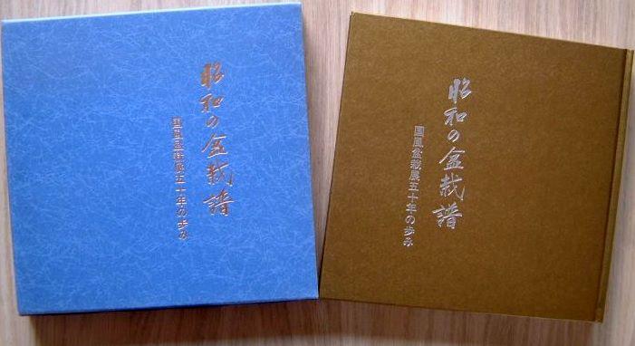 Kokufu Bonsai Ten penkiasdešimtmečio istorijos albumas,1983 metai