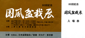 2006, No. 80 Admission Ticket