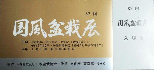2013, No. 87 Admission Ticket
