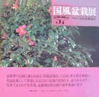 1983 metų 57 parodos albumo viršelis
